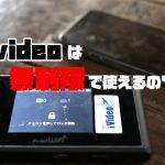 無制限のポケットwifiはある?ivideo 304ztの3ケ月間の使用レビュー