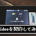 WiMAX2+が遅すぎるのでivideoの304ztを契約してみた!