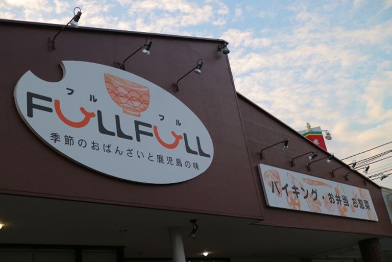 食楽館FULL FULL