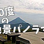 登山もできる大野岳!展望台から南薩の絶景を360度ビューで楽しめる