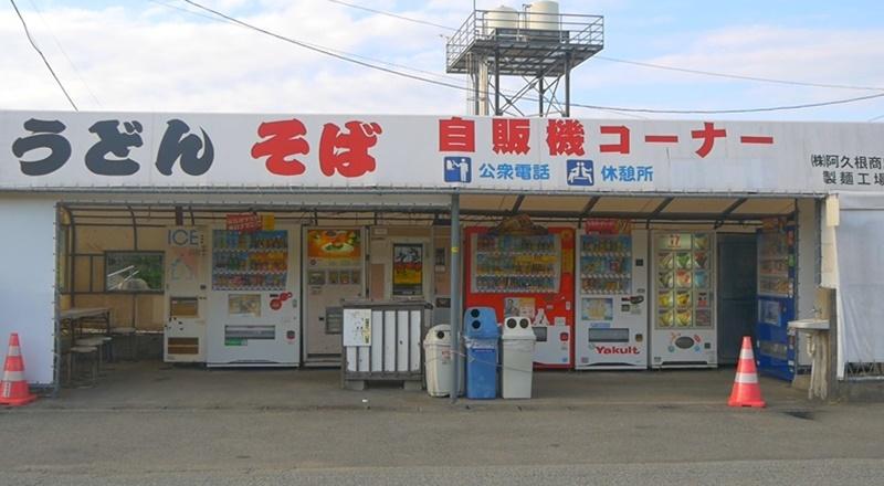 阿久根商店 自販機コーナー
