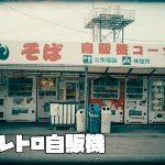 鹿児島ドライブに!昭和レトロ自販機のうどん・ハンバーガーを食す