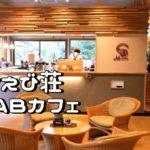 南九州市にあるいせえび荘のABカフェはリア充におすすめの映えスポットだった