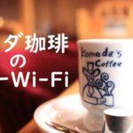 コメダ珈琲の無料Wi-Fiの接続方法をドヤりながら説明しよう