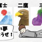 初夢に一富士二鷹三茄子を見る方法を考えたのだがどうだろう?