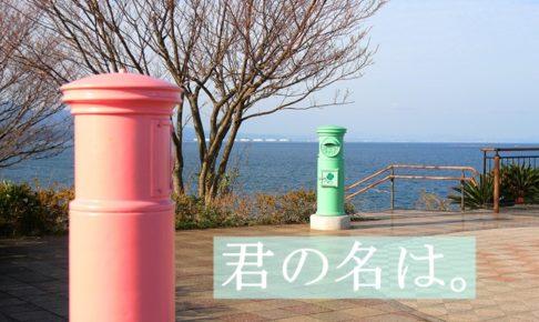 鹿児島 ポスト カラフル
