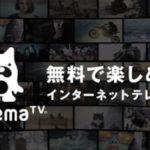 AbemaTVのお試し有料プラン「¥0トライアル」期間にご注意!