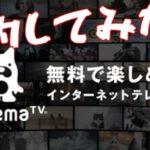 AbemaTVの無料トライアル期間が過ぎたのでプレミアムプランを解約した