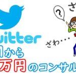 TwitterのDM 無料アドバイスが40万円のコンサル話になったので乗っかってみた