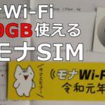 裏モナSIM!300GB使える速度制限なしのモナWi-Fiを契約してみた!